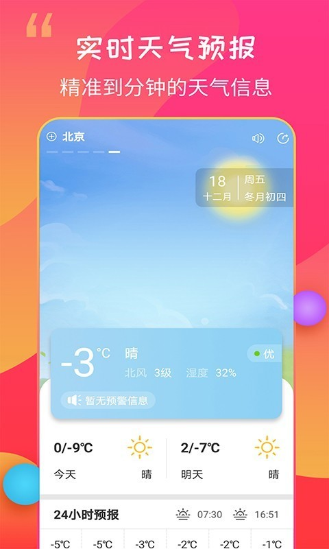 15日天气王手机版