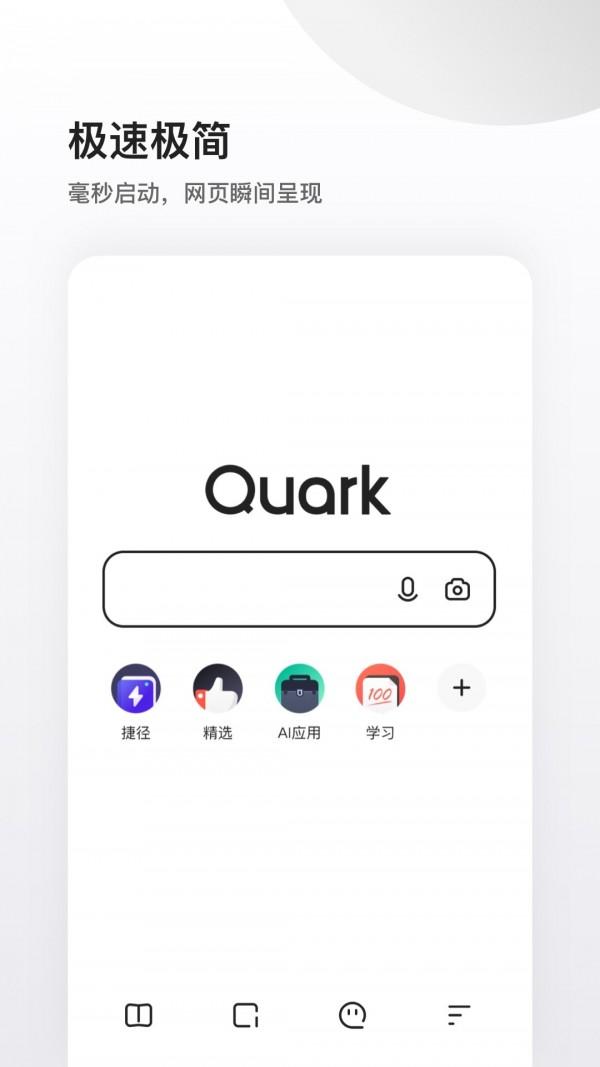 夸克浏览器鸿蒙版最新版