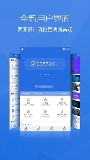 安兔兔评测鸿蒙版app
