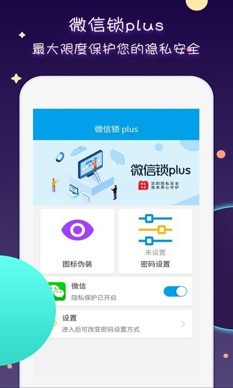 微信锁Plus官方版