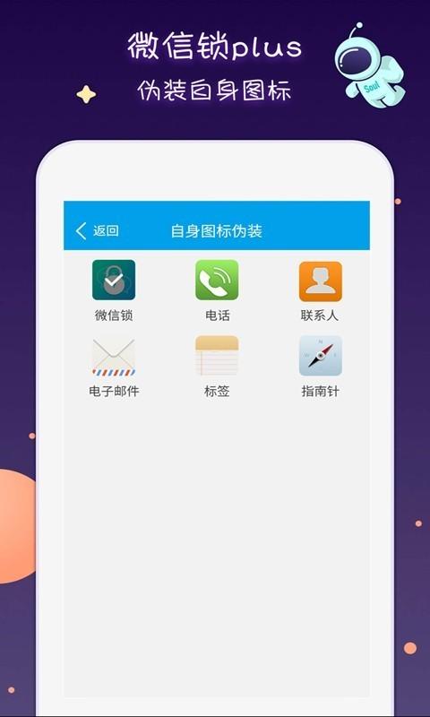 微信锁Plus安卓版