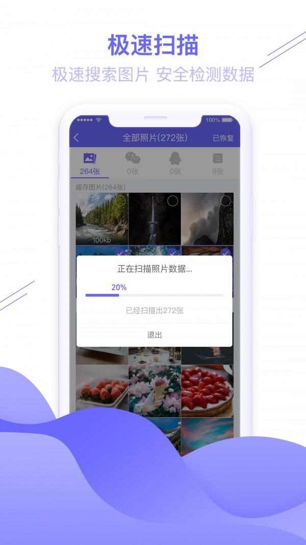 图片恢复助手app