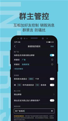 有群有趣app2
