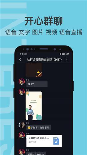 有群有趣app3