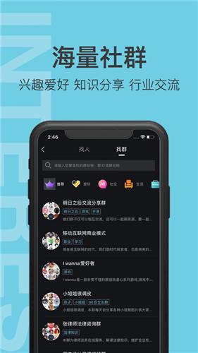 有群有趣app5
