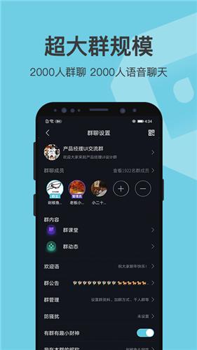有群有趣app4
