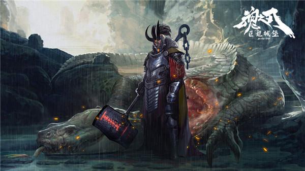 巨龙城堡魂之刃破解版