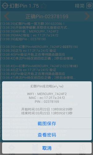 幻影pin官网最新版