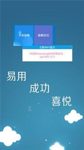 幻影wifi3