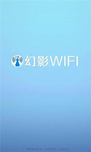 幻影wifi4