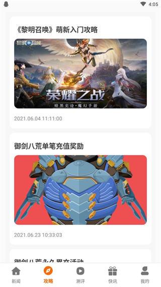 小兵游戏盒官方版