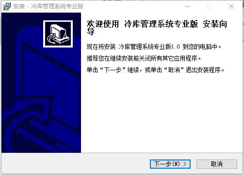 宏达冷库管理系统最新版