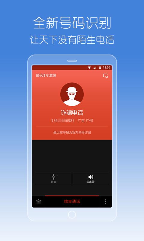 腾讯手机管家安卓版
