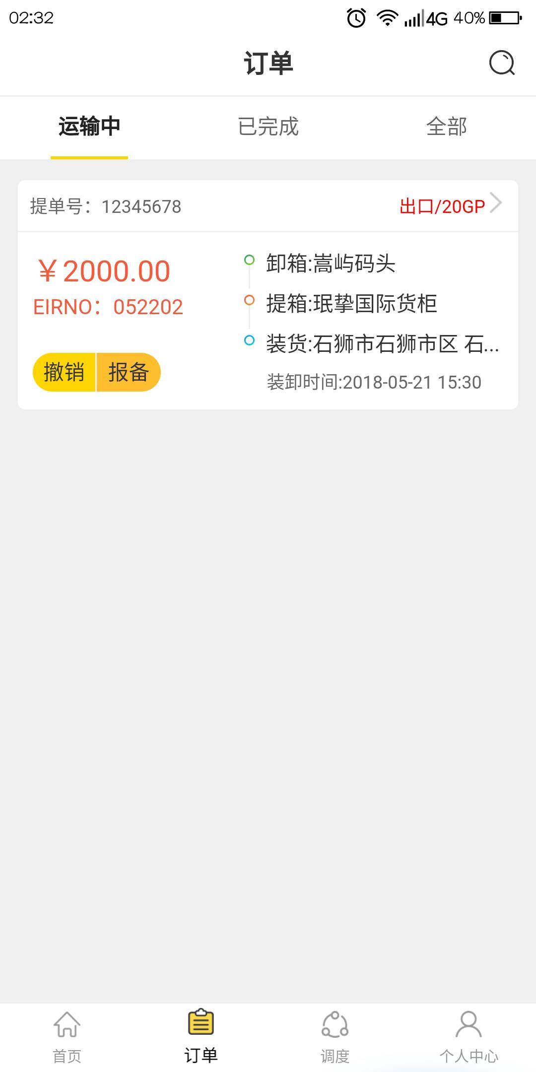 鸵鸟集运app安卓版