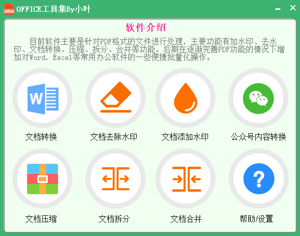 office工具集软件