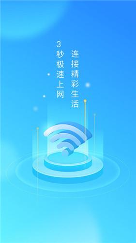 wifi使者1