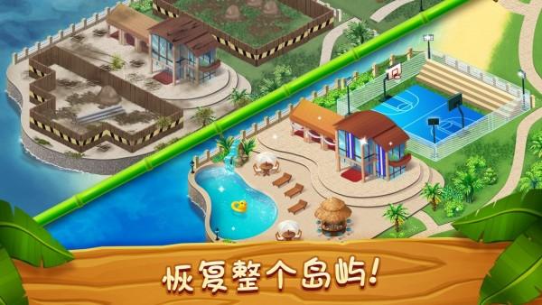 梦幻度假村3