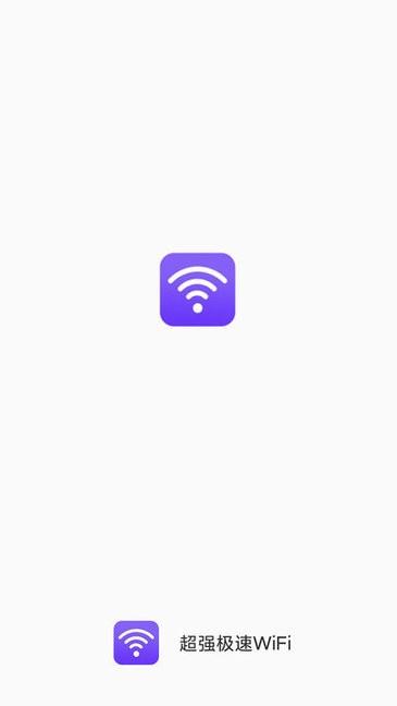 超强极速wifi免费版