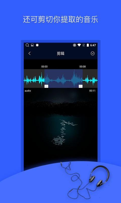 LT音频提取手机版