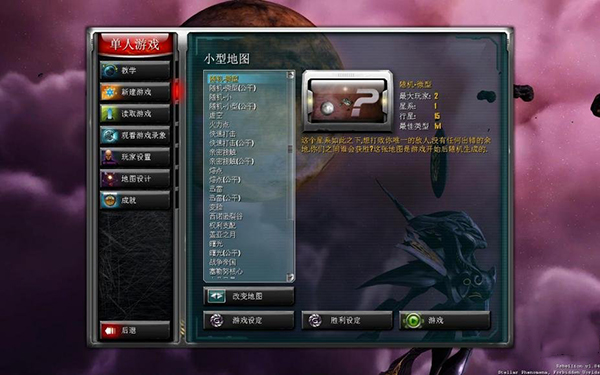 太阳帝国的原罪:背叛官方中文版