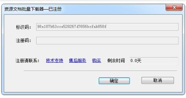 道客巴巴文档下载器1