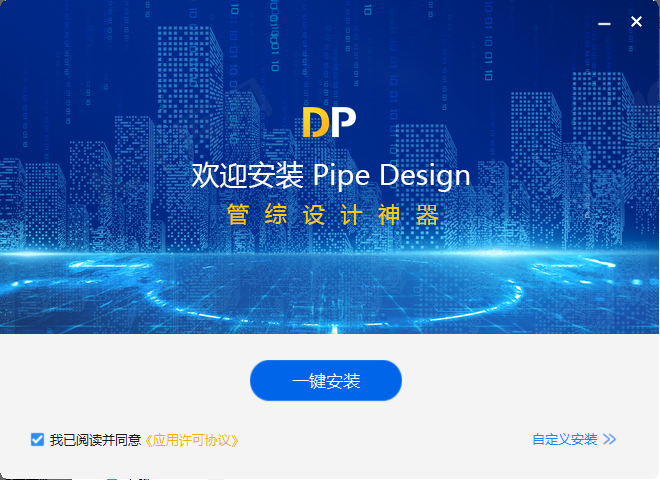 Pipe Design管综设计软件最新版