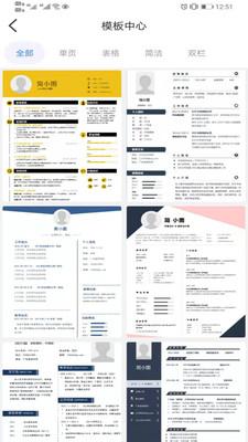 亚星简历平台免费版