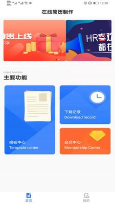 亚星简历平台安卓版