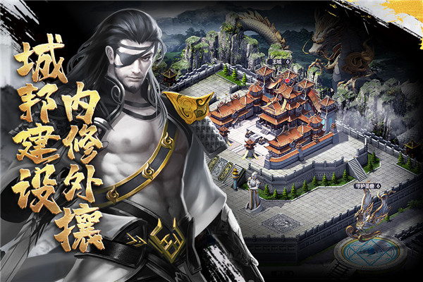 君王3D官方版