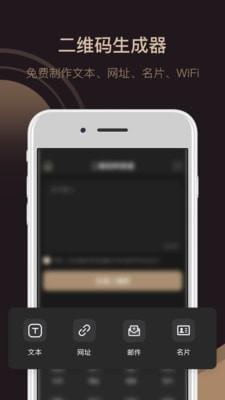 草料二维码生成器app