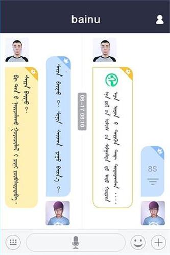bainu蒙文微信1