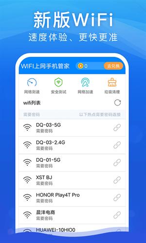 WiFi安全大师1