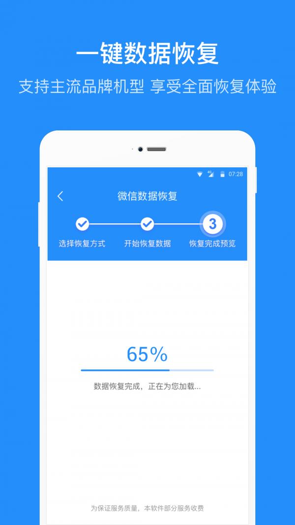 数据恢复管家app