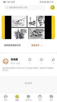 图特启航app