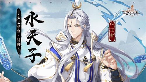 古剑奇谭木语人官方版
