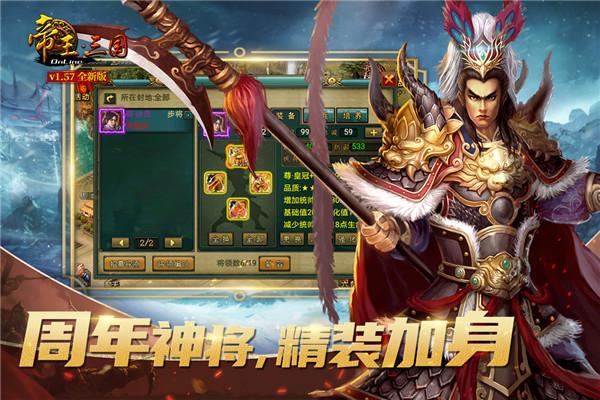 帝王三国九游版