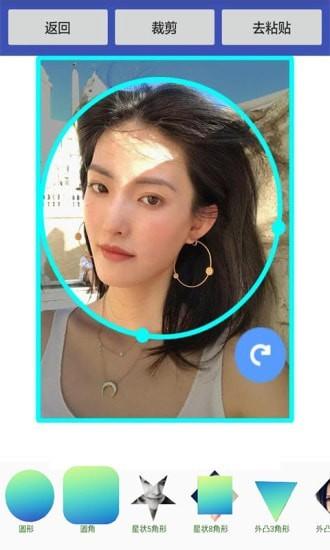 美美抠图大师手机版