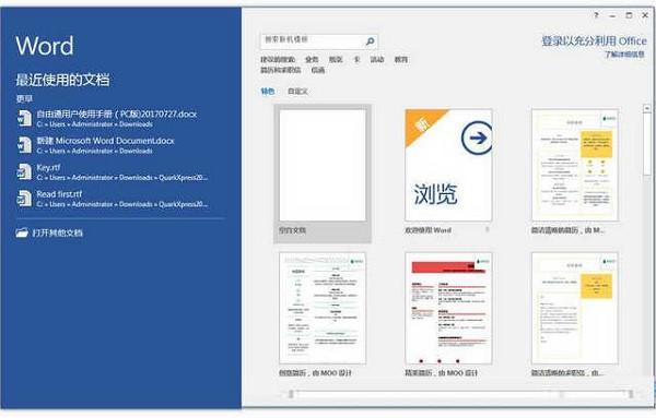 word2021官方客户端1