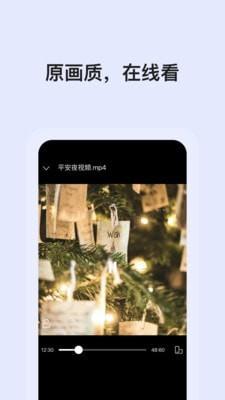 阿里云网盘app官网版