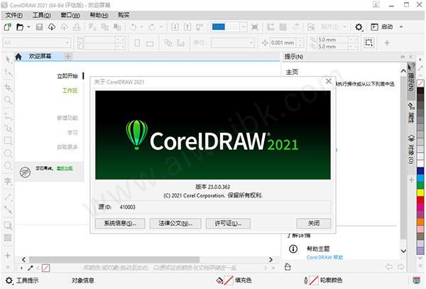 coreldraw绿色版