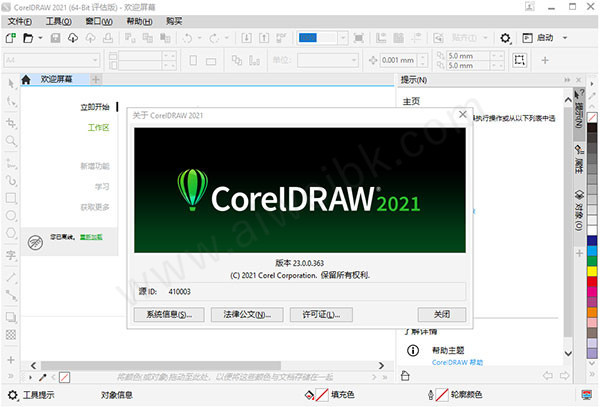 coreldraw绿色版1