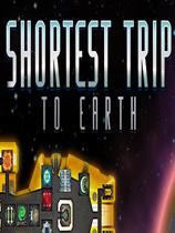 最短地球之旅