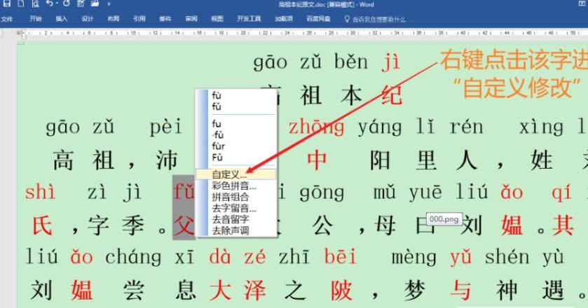 拼音助手(文档汉字注音)最新版