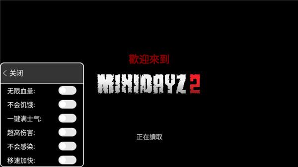 迷你dayz2破解版