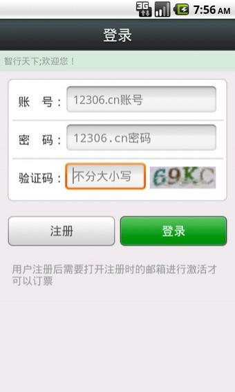 智行火车票官方版