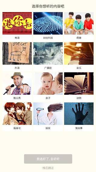 荔枝FM正版