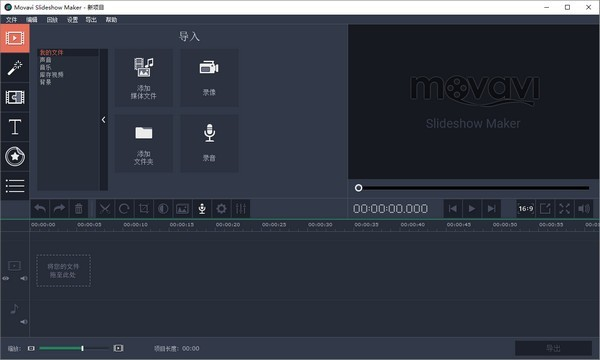 Movavi Slideshow Maker中文免费版