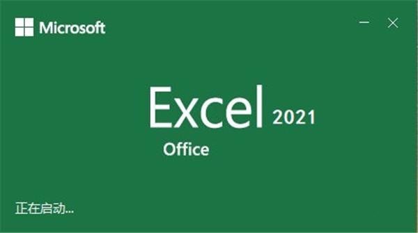 excel2021版本2