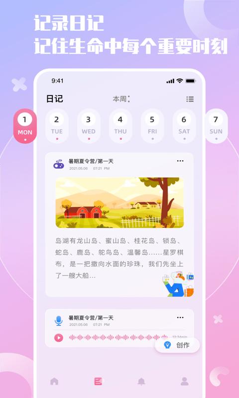 小组件精灵app