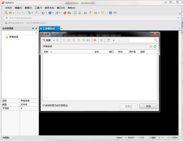 xshell5中文版1